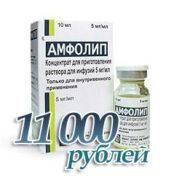 amfolip