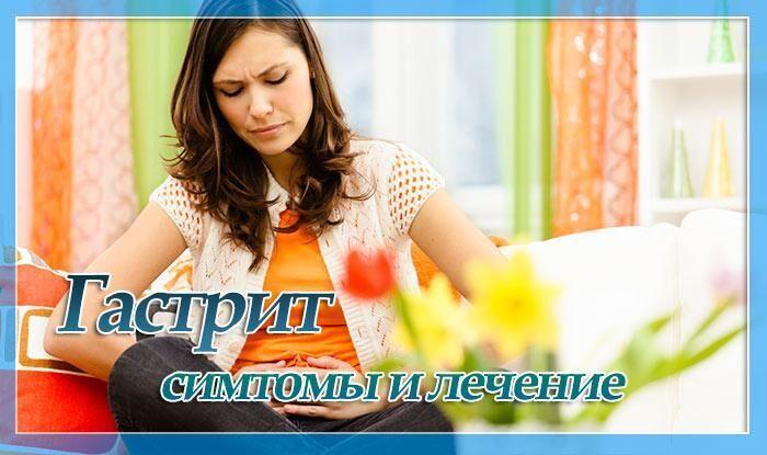 гастрит кишечника симптомы и лечение у взрослых