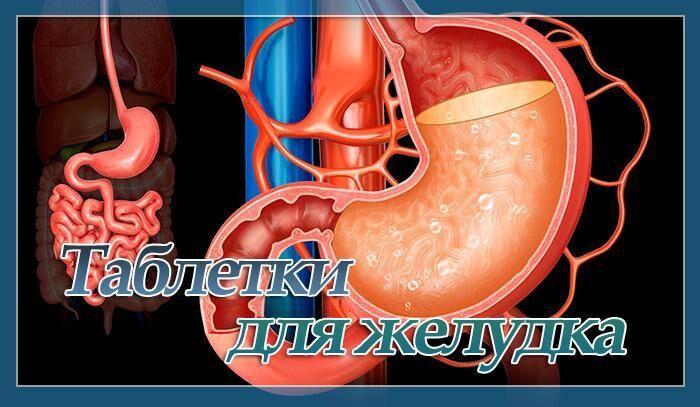 суспензия от боли в желудке