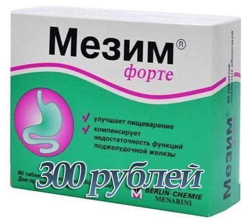 Упаковка Мезима