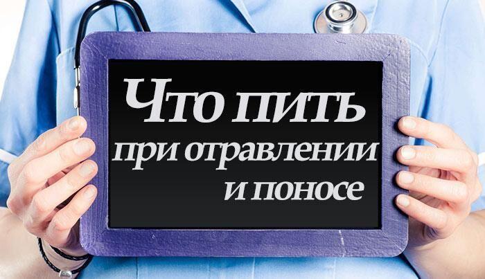 Лекарства от торавления