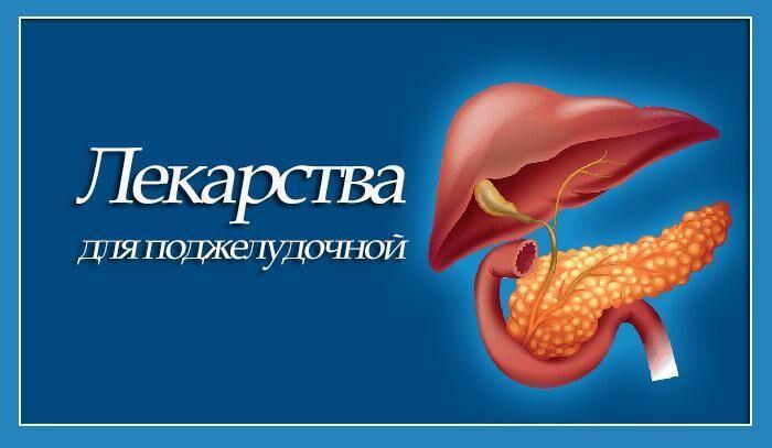 чем лечить панкреатит поджелудочной железы лекарство
