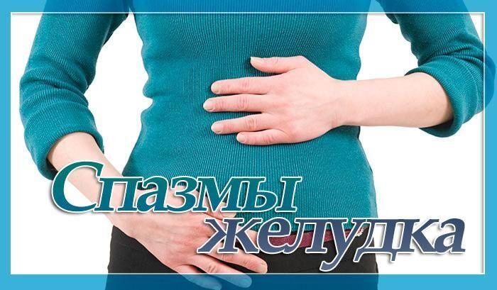 спазм желудка