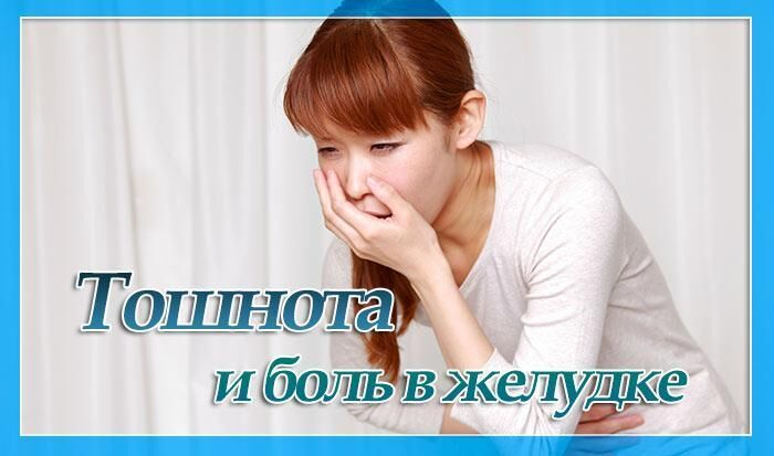 Болит желудок и тошнит: причины и лечение