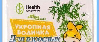 Укроп