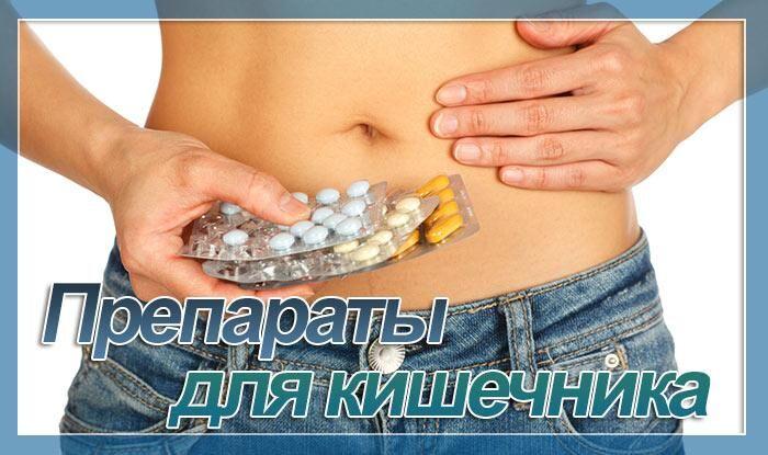 лекарства от синдрома