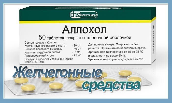 лекарство от желчи
