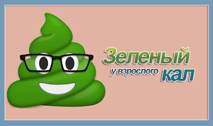 Зеленые испражнения