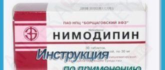 нимодипин