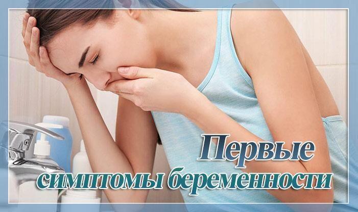 Первые симптомы беременности до задержки месячных