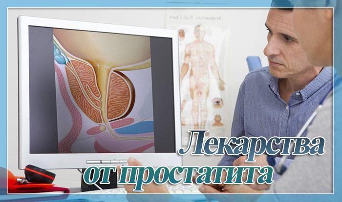 Урология лечение простатита лекарства - Лечение потнеции