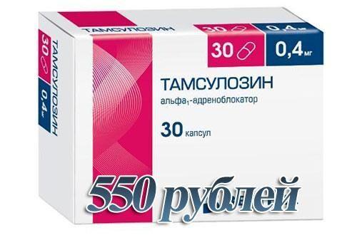 Препараты адреноблокаторы для лечения простатита простатит по синельникову