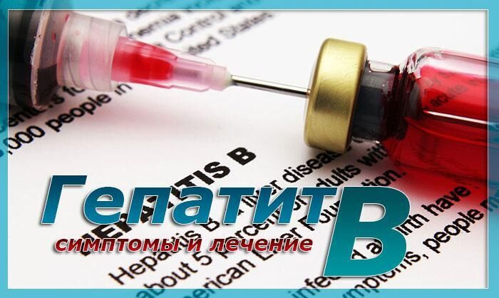 Что такое гепатит Б: симптомы и лечение заболевания