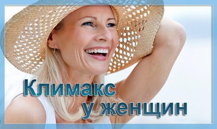 Что такое климакс у женщин, первые симптомы, виды, лечение