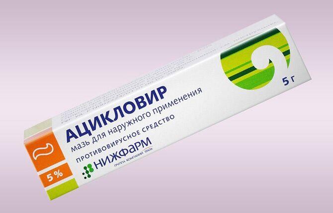 Мазь Ацикловир