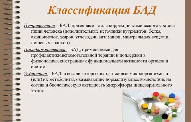 Классификация БАД