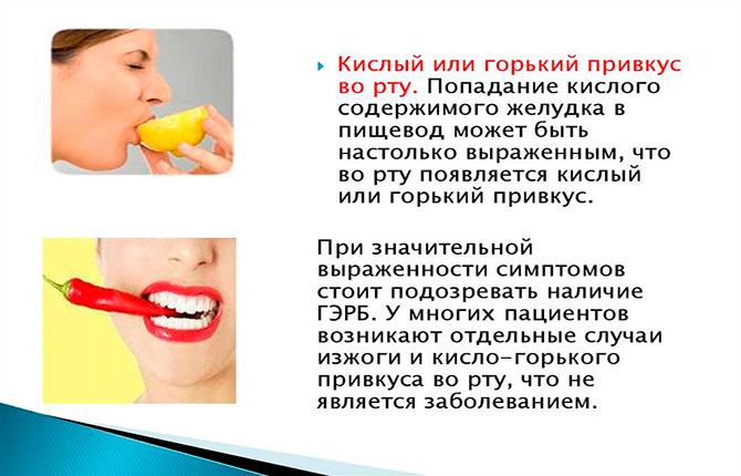 Кислый и горький привкус во рту при панкреатите